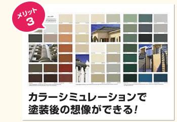 カラーシュミレーションで塗装後の想像ができる!