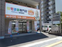 プロタイムズ静岡葵店