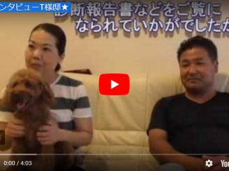 静岡市葵区T様 インタビュー