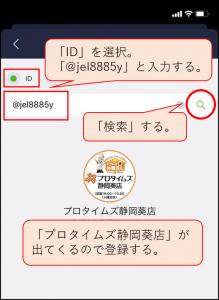 IDで友だち追加する手順3
