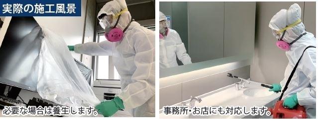Dr.ハドラス 除菌剤の施工風景1