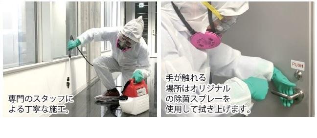 Dr.ハドラス 除菌剤の施工風景2