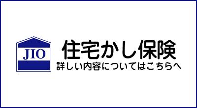 住宅かし保険