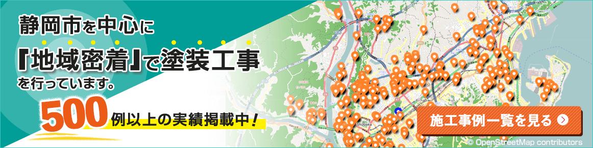 静岡市を中心に「地域密着」で塗装工事を行っています。250例以上の実績を掲載中!