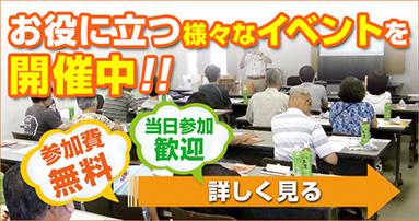 プロタイムズ静岡葵店では、地域の皆さまのお役に立つ様々なイベントを開催中です!!