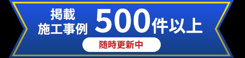 施工事例250件以上掲載中