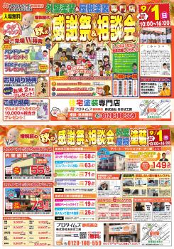 2019年9月秋の感謝祭&相談会チラシ