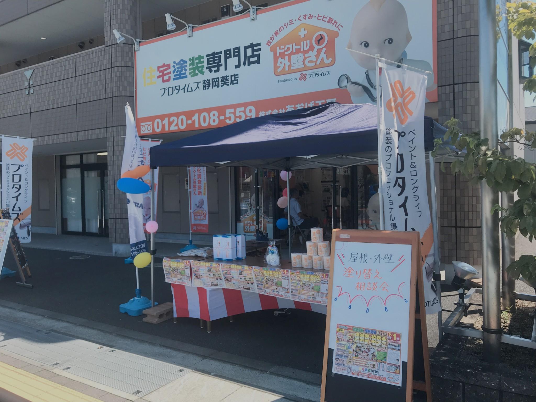 2019年9月秋の感謝祭&相談会