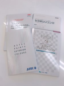 色選び カタログ・色見本帳